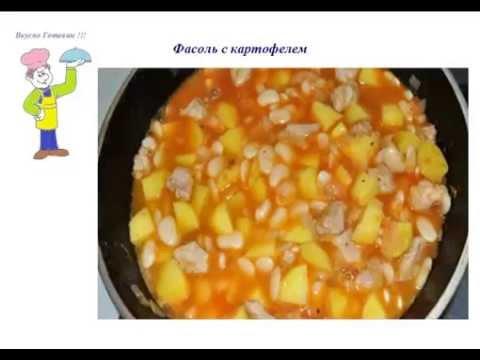 Вкусно Готовим - Фасоль с картофелем