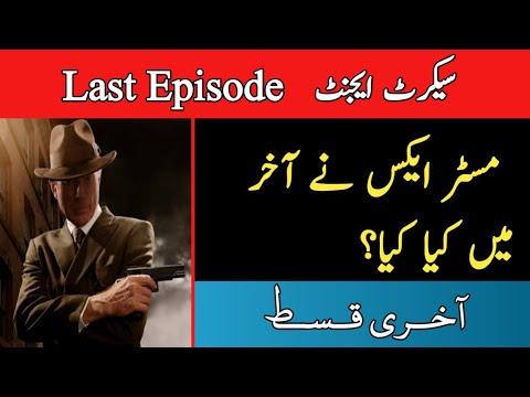 Last Episode || Story of A Secret Agent || Story of A Spy Agent || Ali Novels || Best Urdu Novel