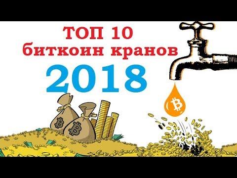 Топ 10 биткоин кранов 2018 которые платят