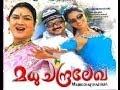 Madhuchandralekha 2006 Full Malayalam Movie