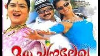 Madhuchandralekha 2006 Malayalam Full Movie | Jayaram | Malayalam Movies Online