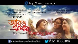 Aro ekbar -Motion Poster | Rituparna Sengupta, Indrani Halder, Roopa Ganguly