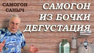 Самогон из БОЧКИ - ДЕГУСТАЦИЯ / Самогоноварение
