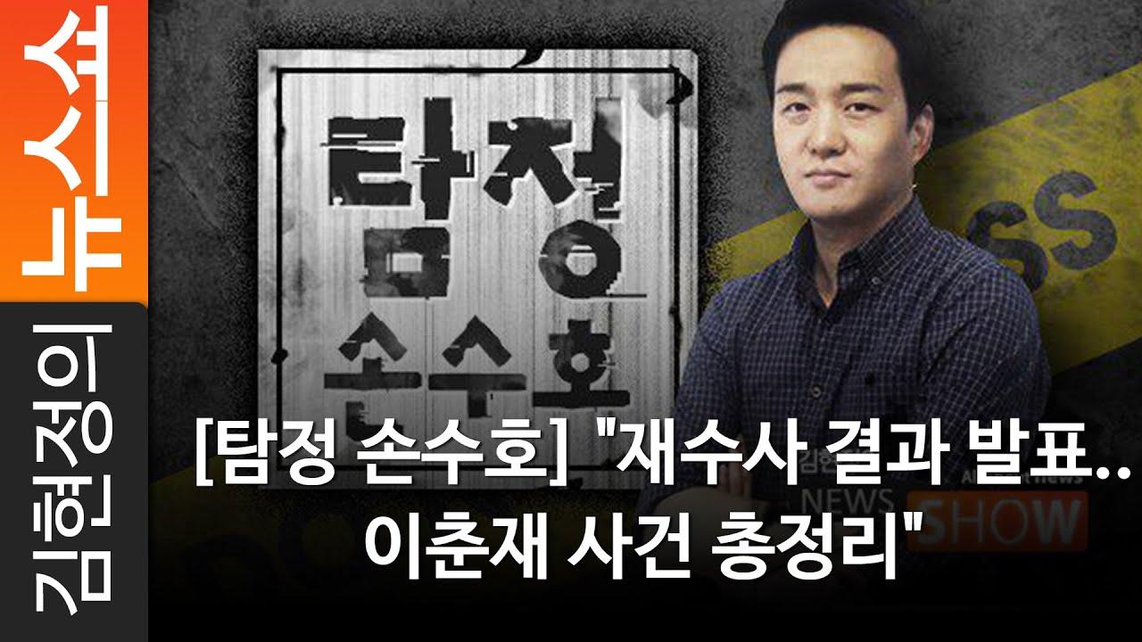 """[탐정 손수호] """"재수사 결과 발표.. 이춘재 사건 총정리"""""""