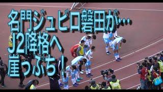 【#Jリーグ】#川崎F vs #ジュビロ磐田 #フロンターレ 逆転!降格目前のジュビロの選手が涙の挨拶 #frontale #家長昭博 #反則
