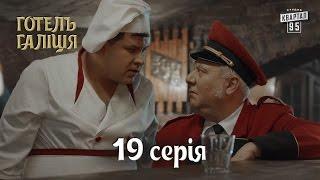 Готель Галіція / Отель Галиция, 19 серия   комедийный сериал 2017