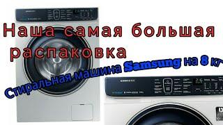 Samsung WW5100K з EcoBubble WW80K52E61W, WW80K52E61S 8 кг. Наша найбільша розпакування