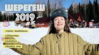 Шерегеш, сезон 2019. Полный обзор. Vlog. Как отдыхают в Сибири.
