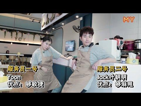【521国际服务员日】Yoon姐和明爷去当waiter啊