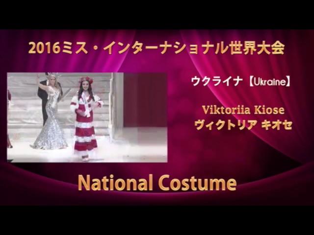 Виктория Киосе в национальном костюме в конкурсе Miss International