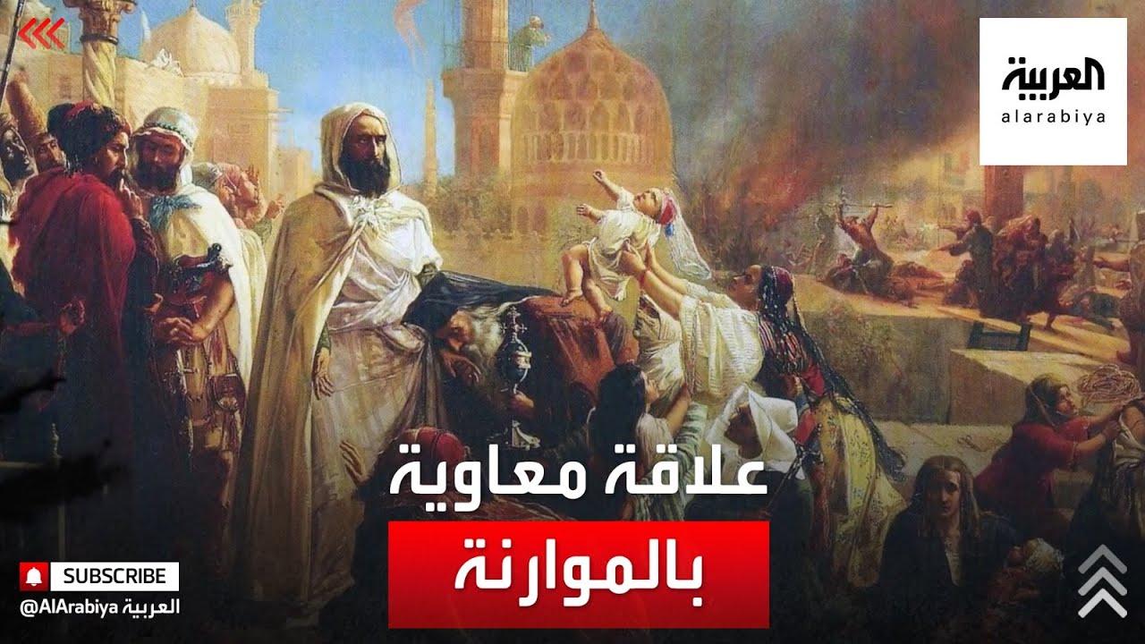 عن علاقة معاوية بالموارنة  وتأثيره في العقل السياسي  الإسلامي  - نشر قبل 3 ساعة