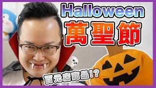 妖魔鬼怪現身!日本百元店萬聖節商品介紹 Halloween《阿倫百元店》