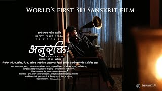 Thava Chinthasu | Anurakthi | Sanskrit Movie SONG | Asokan.P.K| Vani Vashishth | Vijith Nambiar |