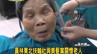 2015.4.11彰視新聞-雅頓髮型關懷老人愛心義剪活動