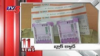 11 AM News Headlines | 11th January 2016 | Telugu News | TV5 News