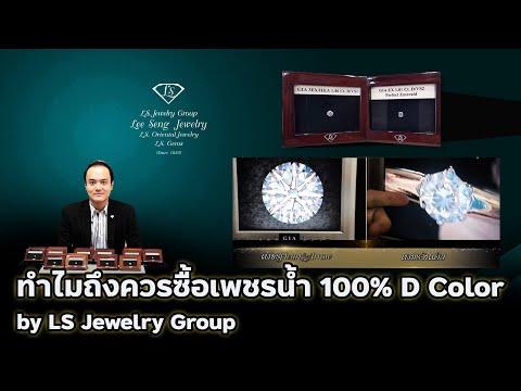 ทำไมถึงควรซื้อเพชรน้ำ 100% D Color by LS Jewelry Group