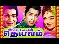Download Itho Enthan Dhaivam | Super Hit Tamil Full Movie | HD MP3 song and Music Video