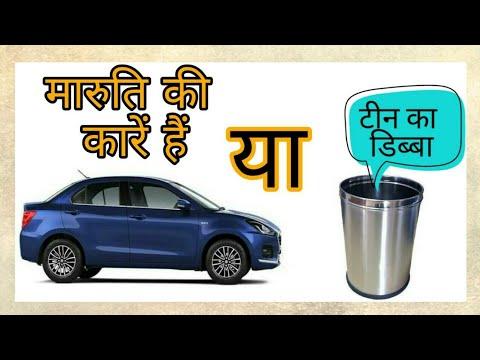 Maruti Cars : Bad Built Quality?