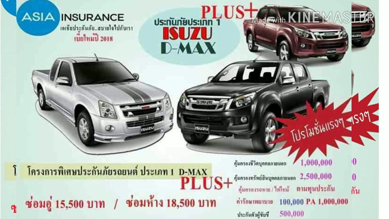 ประกันชั้น 1 เอเชียประกันภัย Isuzu d-max เบี้ย 13,500 บาท