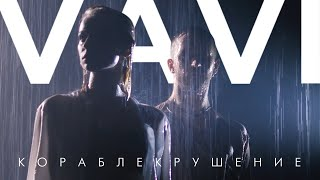 Смотреть клип Vavi - Кораблекрушение