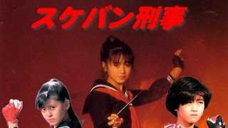 Sukeban Deka II Commercial [1987, SMS]