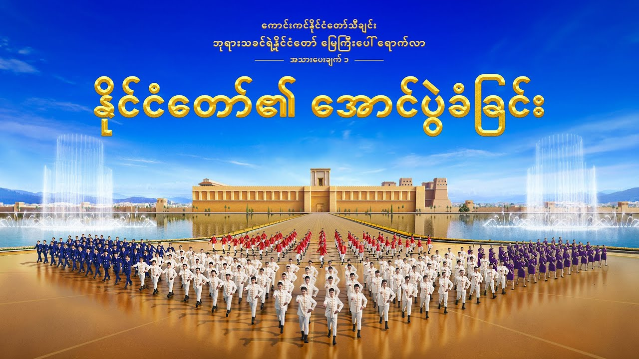 """""""ကောင်းကင်နိုင်ငံတော်သီချင်း- ဘုရားသခင်ရဲ့နိုင်ငံတော် မြေကြီးပေါ် ရောက်လာ"""" အသားပေးချက် ၁- နိုင်ငံတော်၏ အောင်ပွဲခံခြင်း"""