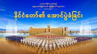 "Myanmar Gospel Song ""ကောင်းကင်နိုင်ငံတော်သီချင်း- ဘုရားသခင်ရဲ့နိုင်ငံတော် မြေကြီးပေါ် ရောက်လာ"" အသားပေးချက် ၁- နိုင်ငံတော်၏ အောင်ပွဲခံခြင်း"