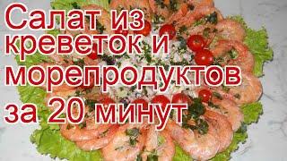 Как приготовить креветок пошаговый рецепт - Салат из креветок и морепродуктов за 20 минут