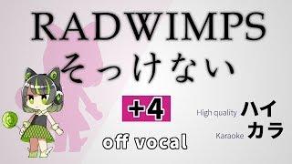 +4【高音質カラオケ】そっけない / RADWIMPS (off vocal)