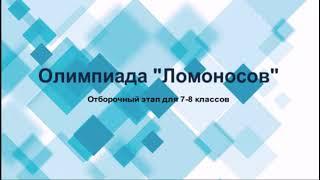 """Олимпиада """"Ломоносов"""", отборочный этап 7-8 классы"""