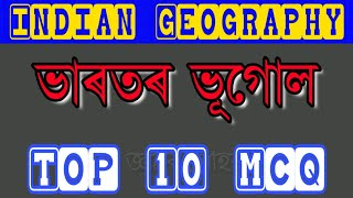 Assam TET 2019 Sample Questions||Indian Geography||MCQ In Assamese||ভাৰতৰ ভূগোল||
