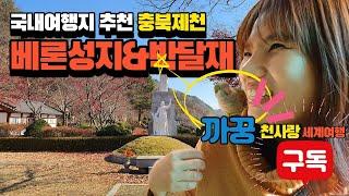 """국내여행지 제천 여행 가볼만한곳 추천 """"베론성…"""