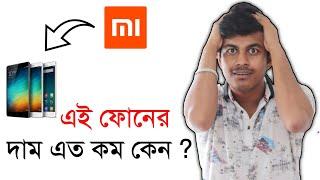 শাওমি ফোনের দাম এত কম কেন || Xaomi Success Story In Bangla