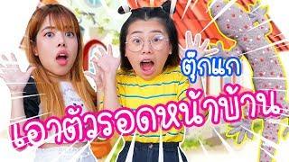 เอาตัวรอดบ้านพี่โพนี่ ไล่ตุ๊กแกหน้าบ้าน!!! Pony Kids & PandaKookkook