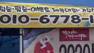각설이이중아단장♥아미새♥대구설맞이우수농산물직거래장터두류…