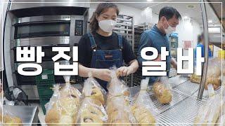 ?또아식빵 아르바이트 브이로그 Vlog | 세상 모든 …