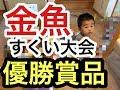 金魚すくい大会優勝商品(副賞) の動画、YouTube動画。