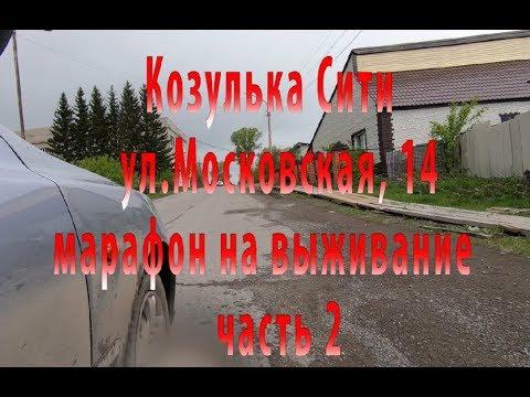 Козулька Сити, ул.Московская 14, марафон на выживание #2