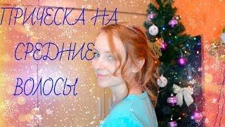 ♥ Вечерняя прическа для средней длины волос от MakeupKaty ♥