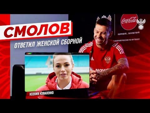 Фёдор Смолов ответил женской сборной!