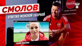 Фёдор Смолов ответил женской сборной