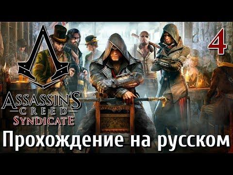 Assassin's Creed Syndicate ПРОХОЖДЕНИЕ НА РУССКОМ 4k #4