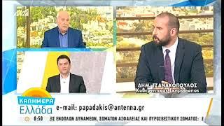 Ο Δ. Τζανακόπουλος στον ΑΝΤ1 και την εκπομπή «Καλημέρα Ελλάδα»