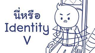 นี่หรือ Identity V
