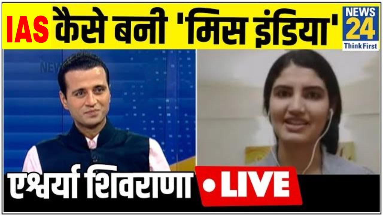 मां चाहती थी बेटी बने एश्वर्या राय लेकिन Aishwarya Sheoran गई IAS, Manak Gupta के साथ खास Interview