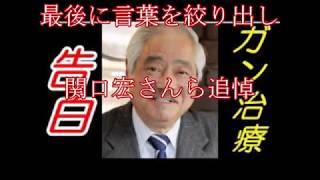 毎日新聞特別編集委員の岸井成格さんが亡くなったことについて、TBS...