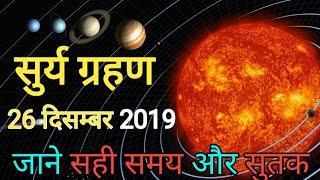 सूर्य ग्रहण 2019 - solar eclipse - Surya grahan 2019 in india - surya grahan 2019