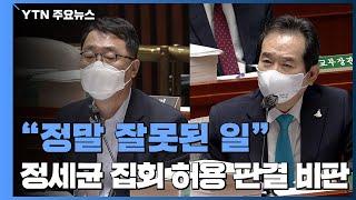 """정세균 총리 """"광복절 집회 허용 판결, 정말 …"""