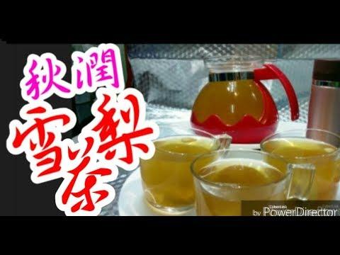 雪梨茶 雪梨水 😋滋潤 👍(你一定識煲)