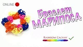 Браслет МАРИПОСА Экспресс трансляция онлайн (online).